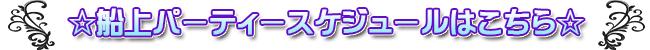 船上パーティー特設ページ | 大阪ユニバーサルポートで毎月開催のスペシャルイベント