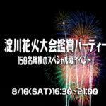 ◆8/10(土)【花火】150名規模♪淀川花火大会鑑賞パーティーイベント♪みんなで交流しながら花火大会を鑑賞しよう♪気軽に友達や恋人を作りに来てください♪夏限定スペシャルイベント♪7割の方がお一人で初参加です♪◆