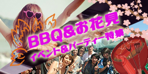 大阪お花見・BBQパーティーイベント特集2017|みんなで野外イベントを楽しもう♪恋活&友活にもばっちりの季節限定バーベキューパーティー!