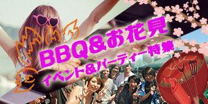 大阪お花見・BBQパーティーイベント特集2020|みんなで野外イベントを楽しもう♪恋活&友活にもばっちりの季節限定バーベキューパーティー!