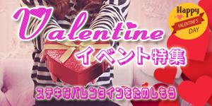 大阪バレンタインイベント特集2020|恋が盛り上がるスペシャルパーティーがたくさん♪色々なバレンタインを楽しもう☆
