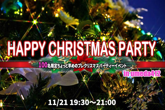 クリスマス心斎橋20201121