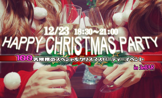 ★12/23(日)【大阪】100名HAPPYクリスマスパーティー2018♪恋活・友活にも最適♪7割の方が初参加♪Xmasプレゼント交換なども楽しめるスペシャルイベント♪