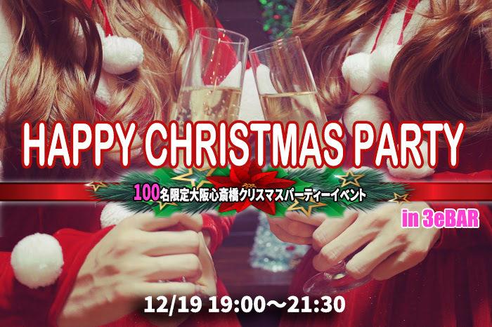 ★12/19(土)【大阪】100名HAPPYクリスマスパーティー2020♪恋活・友活にも最適♪7割の方が初参加♪Xmasプレゼント交換なども楽しめるスペシャルイベント♪
