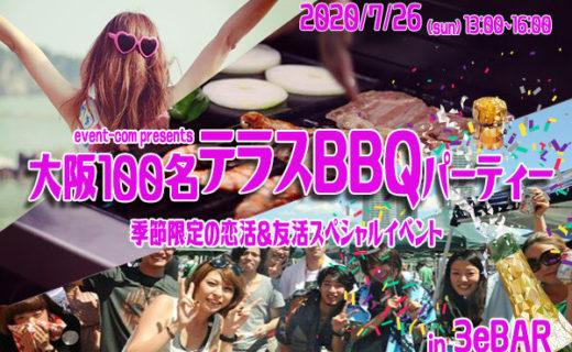 ◆7/26(日)【テラスBBQ】【心斎橋】100名規模♪誰でも参加しやすいBBQパーティー♪気軽に友達や恋人を作りに来てください♪春夏限定スペシャルイベント♪7割の方がお一人で初参加です♪◆