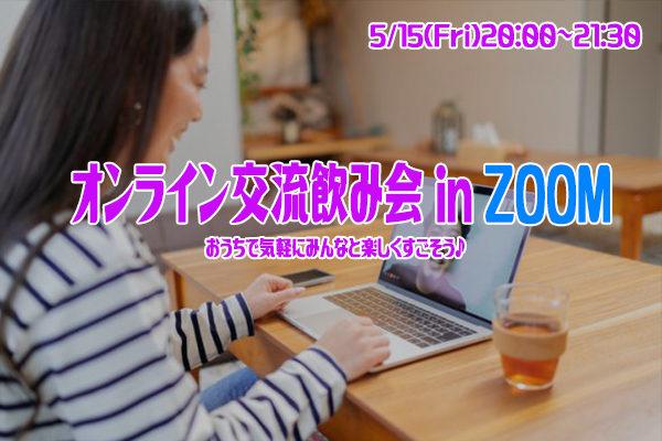 ★5/15(金)【Stay Home】オンライン交流飲み会♪ZOOMで気軽におうちでできる出会いイベント★