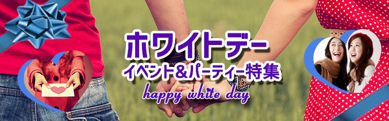 大阪ホワイトデーイベント特集|みんなで楽しく盛り上がる素敵なホワイトデーの恋活&パーティー♪