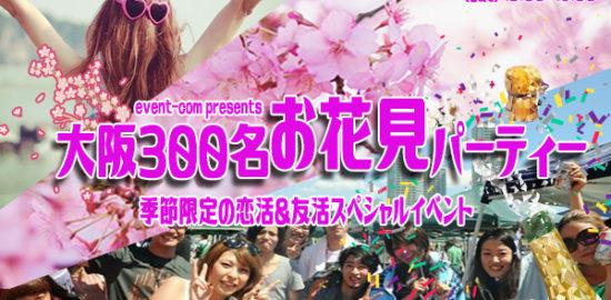 ◆3/28(土)【桜ノ宮公園】【お花見】300名規模♪誰でも参加しやすいお花見パーティーイベント♪気軽に友達や恋人を作りに来てください♪7割の方がお一人で初参加です!♪◆
