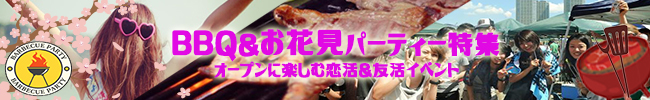 大阪BBQ・お花見パーティーイベント特集2019|みんなで野外イベントを楽しもう♪恋活&友活にもばっちりの季節限定野外バーベキューパーティー!