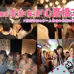☆2/21(火)30名限定『心斎橋コン』女性参加費無料♪大阪ミナミ開催の誰でも参加しやすい恋活&友活パーティーイベント♪初参加7割以上なので気軽に参加できます☆