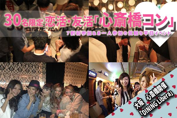 30名限定『心斎橋コン』女性参加費無料♪大阪ミナミ開催の誰でも参加しやすい恋活&友活パーティーイベント♪初参加7割以上なので気軽に参加できます☆