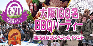 ◆6/21(日)【BBQ】【服部緑地】100名規模♪誰でも参加しやすいBBQパーティー♪気軽に友達や恋人を作りに来てください♪春夏限定スペシャルイベント♪7割の方がお一人で初参加です♪◆