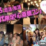 ☆『20代限定心斎橋コン』女性参加費無料の50名恋活・友活イベント♪大阪ミナミ開催の誰でも参加しやすいパーティーイベント♪初参加7割以上なので気軽に参加できます☆
