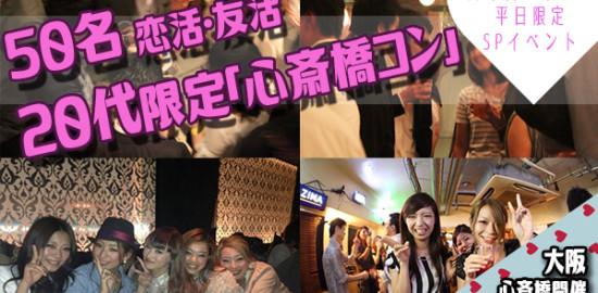 『20代限定心斎橋コン』女性参加費無料の50名恋活・友活イベント♪大阪ミナミ開催の誰でも参加しやすいパーティーイベント♪初参加7割以上なので気軽に参加できます☆