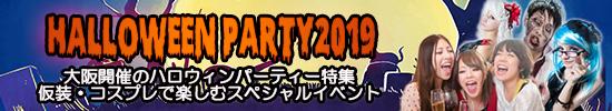 大阪ハロウィンイベント特集2019|仮装・コスプレで楽しむパーティー紹介♪