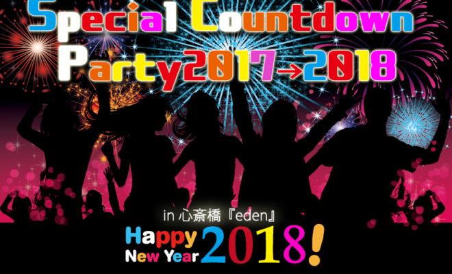 ★12/31(日)【150名規模】大阪心斎橋カウントダウンパーティー2017→2018♪みんなで一緒に新年をお祝いしよう!初参加、お一人参加大歓迎♪