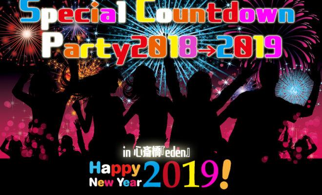 ★12/31(日)【150名規模】大阪心斎橋カウントダウンパーティー2018→2019♪みんなで一緒に新年をお祝いしよう!初参加、お一人参加大歓迎♪