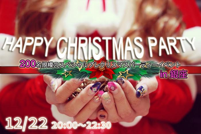★12/22(火)【200名規模】【銀座コン】HAPPYプレクリスマスパーティー2015♪恋活&友活にも最適♪気軽にクリスマスを楽しもう♪★東京・銀座・飲み会・街コン・オフ会・イベント