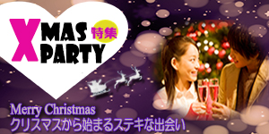 大阪クリスマスパーティーイベント特集2019|素敵な雰囲気で恋活&友活♪