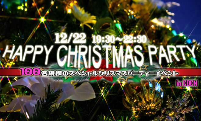 ★12/22(土)【大阪】100名HAPPYクリスマスパーティー2018♪恋活・友活にも最適♪7割の方が初参加♪みんなで最高のクリスマスイベントを楽しもう♪