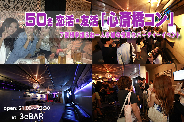 50名恋活・友活『心斎橋コン』♪大阪ミナミ開催の誰でも参加しやすい恋活&友活パーティーイベント♪初参加7割以上なので気軽に参加できます☆