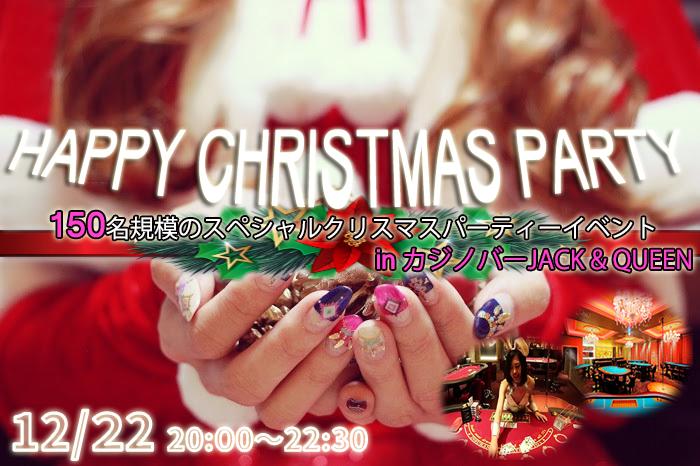 ★12/22(火)【大阪】150名HAPPYクリスマスカジノパーティー2015♪恋活&友活にも最適!コスプレ・イルミネーション・気軽にクリスマスを楽しもう♪7割の方がお一人で初参加♪