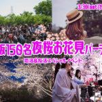 ◆3/30(土)【夜桜】【桜ノ宮】150名規模♪誰でも参加しやすいお花見パーティー♪気軽に友達や恋人を作りに来てください♪7割の方がお一人で初参加です♪◆
