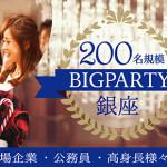 【200名規模】【銀座コン】誰でも参加しやすい街コン&恋活、友活パーティー★銀座の中心で想いのままのパーティができるスペース♪『銀座 FRLAME』開催★東京・銀座・飲み会・オフ会・イベント