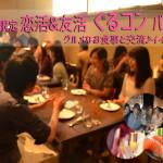 ◆4/22(土)【50名限定】誰でも参加しやすい恋活&友活 「ぐるコンパーティー」♪おいしい食事を食べながら楽しく交流♪7割の方がお一人で初参加です!大阪淀屋橋開催の飲み会オフ会イベント♪◆