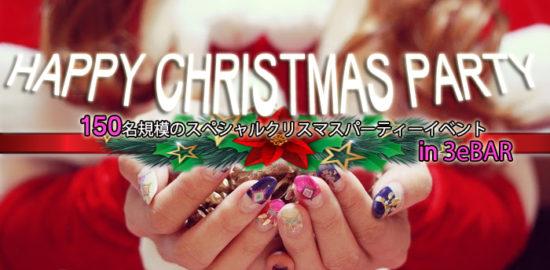 ★12/23(土)【大阪】150名HAPPYクリスマスパーティー2017♪恋活・友活にも最適!豪華Xmasビュッフェが楽しめる7割の方が初参加のスペシャルイベント♪★