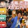 【梅田】デザイナーズダイニング貸切でメガコンパ♪誰でも参加しやすい街コン&恋活、友活パーティー♪★