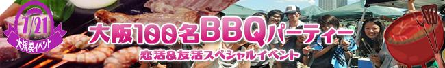 ◆7/21(日)【BBQ】【服部緑地】100名規模♪誰でも参加しやすいBBQパーティー♪気軽に友達や恋人を作りに来てください♪春夏限定スペシャルイベント♪7割の方がお一人で初参加です♪◆