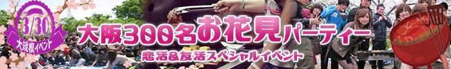 ◆3/30(土)【桜ノ宮公園】【お花見】300名規模♪誰でも参加しやすいお花見パーティーイベント♪気軽に友達や恋人を作りに来てください♪7割の方がお一人で初参加です!♪◆