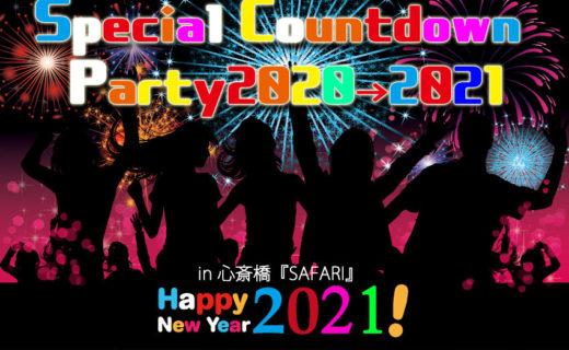 ★12/31(木)【100名規模】大阪心斎橋カウントダウンパーティー2020→2021♪みんなで一緒に新年をお祝いしよう!初参加、お一人参加大歓迎♪