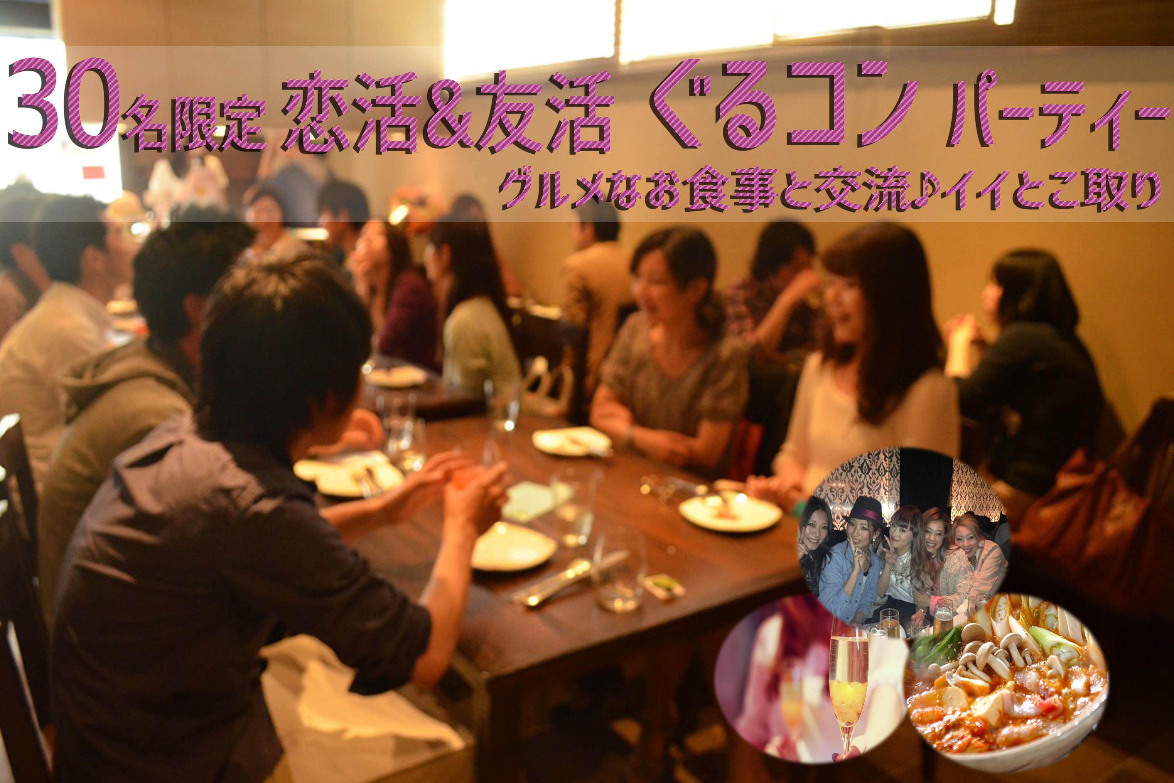 ◆1/19(木)【30名限定】誰でも参加しやすい恋活&友活 「ぐるコンパーティー」♪おいしい食事を食べながら楽しく交流♪7割の方がお一人で初参加です!大阪梅田開催の飲み会オフ会イベント♪◆