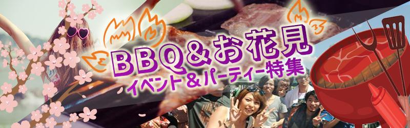 大阪お花見・BBQパーティーイベント特集2017 みんなで野外イベントを楽しもう♪恋活&友活にもばっちりの季節限定バーベキューパーティー!