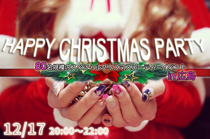 ★12/17(土)【広島】80名HAPPYクリスマスパーティー♪恋活&友活スペシャルイベント♪7割がお一人で初参加の誰でも参加しやすいイベント★