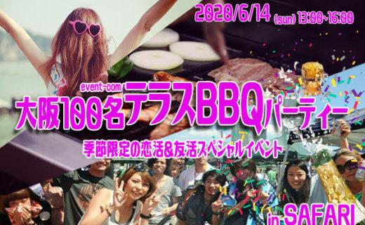 ◆6/14(日)【テラスBBQ】【心斎橋】100名規模♪誰でも参加しやすいBBQパーティー♪気軽に友達や恋人を作りに来てください♪春夏限定スペシャルイベント♪7割の方がお一人で初参加です♪◆