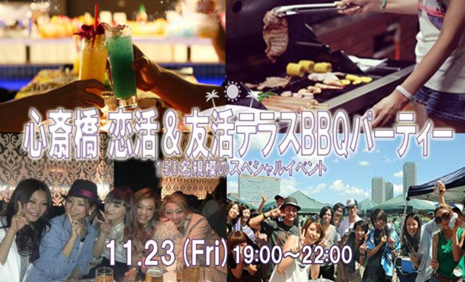 ◆11/23(金)【心斎橋】【テラスBBQ】150名規模♪誰でも参加しやすいBBQパーティー♪気軽に友達や恋人を作りに来てください♪恋活・友活にぴったりな出会いのイベント♪7割の方がお一人で初参加です♪◆