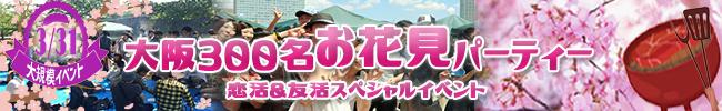 ◆3/31(日)【桜ノ宮公園】【お花見】300名規模♪誰でも参加しやすいお花見パーティーイベント♪気軽に友達や恋人を作りに来てください♪7割の方がお一人で初参加です!♪◆