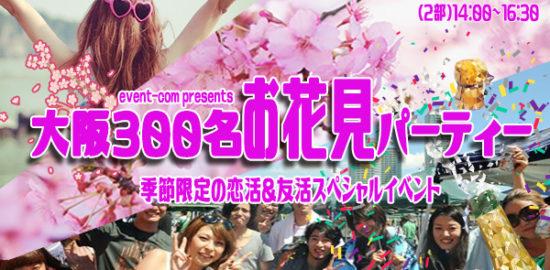 ◆4/1(日)【桜ノ宮公園】【お花見】300名規模♪誰でも参加しやすいお花見パーティーイベント♪気軽に友達や恋人を作りに来てください♪7割の方がお一人で初参加です!♪◆