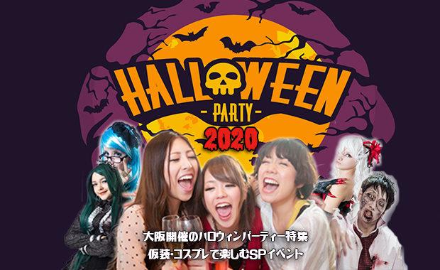大阪ハロウィンイベント特集2020|仮装・コスプレで楽しむパーティー紹介♪