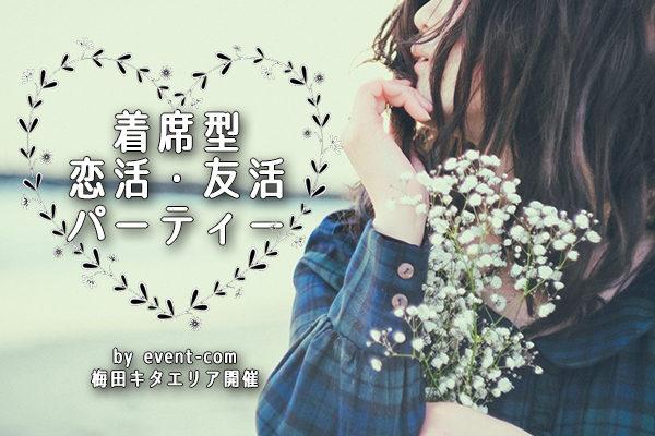 ☆10/21(日)50名限定『梅田コン』大阪開催の着席型 恋活・友活パーティーイベント♪初参加7割以上なので気軽に参加できます☆