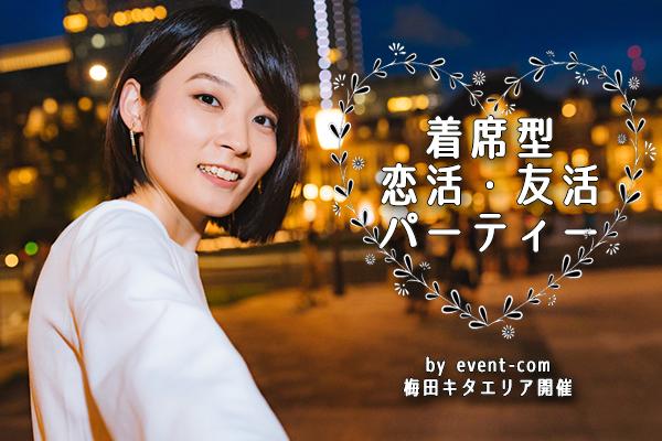 ☆9/7(金)50名限定『梅田コン』大阪開催の誰でも参加しやすい着席型 恋活・友活パーティーイベント♪初参加7割以上なので気軽に参加できます☆