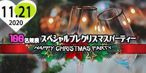 ★11/21(土)【大阪】100名HAPPYプレクリスマスパーティー2020♪恋活・友活にも最適♪7割の方が初参加♪みんなで最高のクリスマスイベントを楽しもう♪