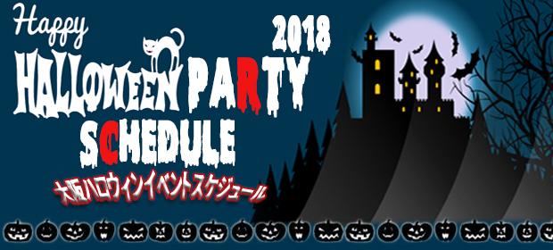 大阪ハロウィンイベント特集2018|仮装・コスプレで楽しむパーティー紹介♪