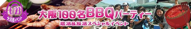 ◆6/23(日)【BBQ】【服部緑地】100名規模♪誰でも参加しやすいBBQパーティー♪気軽に友達や恋人を作りに来てください♪春夏限定スペシャルイベント♪7割の方がお一人で初参加です♪◆