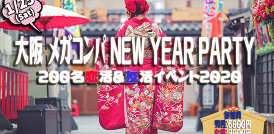 ★1/25(土)【200名規模】【心斎橋】ラグジュアリーメガコンパNEW YEAR PARTY 2020♪誰でも参加しやすい街コン&恋活、友活パーティー★