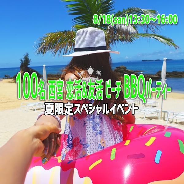 ◆8/18(日)【西宮】【BBQ】100名規模♪誰でも参加しやすいビーチBBQパーティー♪気軽に友達や恋人を作りに来てください♪夏限定のスペシャルイベント♪7割の方がお一人で初参加です♪◆