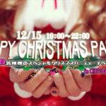★12/15(土)【心斎橋】500名HAPPYクリスマスパーティー2018♪「CHEVAL OSAKA」貸切開催!最高の夜をみんなで楽しもう♪恋活&友活にも最適!